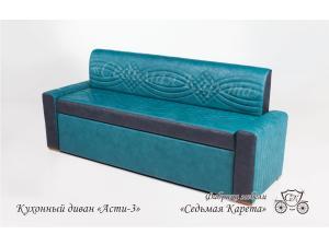 Кухонный диван Асти 3