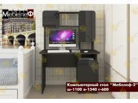 Маленький компьютерный стол Ф-2